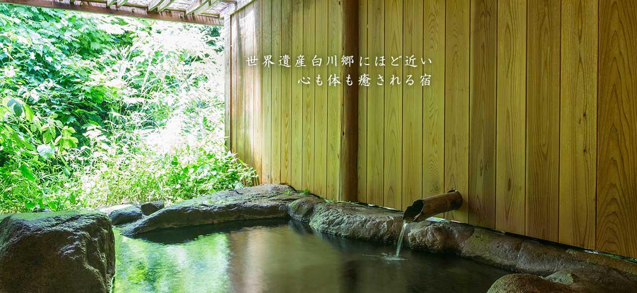 世界遺産白川郷にほど近い心も身体も癒される宿