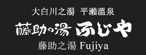 大白川の湯 平瀨溫泉 藤助之湯Fujiya